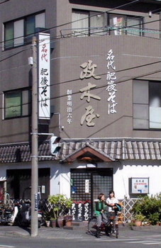 2006正木屋.JPG
