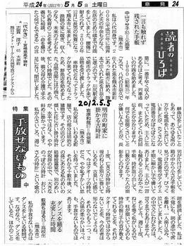2012.5.5熊日古時計.jpg