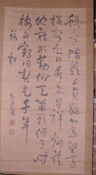 阪井鶴庭書1.JPG