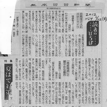 chisann-chisyou-2012.7.22.jpg