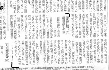 30キロ藤田.JPG