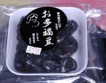 お多福豆.jpg
