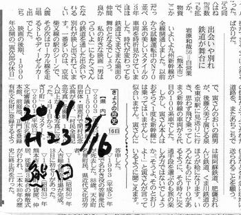 熊日20113.16新幹線.jpg