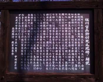 碑の説明.jpg