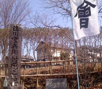 終焉碑と会津旗.jpg