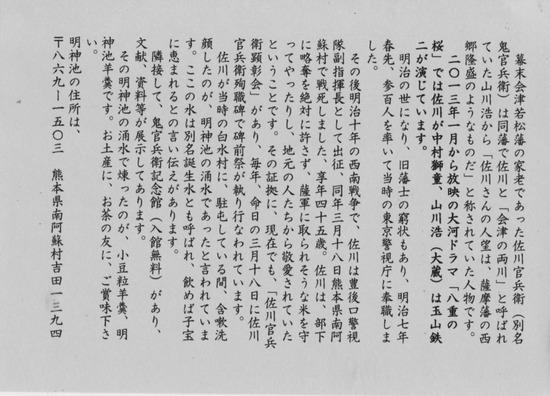 myoujinn-shiori-a6.JPG